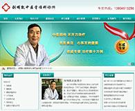 刘明凯中医骨伤科诊所优化案例
